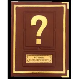 """Книга в кожаном переплёте """"Великие тайны прошлого"""""""