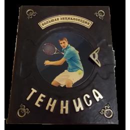 """Подарочная книга """"Энциклопедия тенниса"""""""