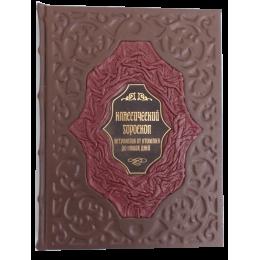 """Подарочная книга """"Классический гороскоп. Астрология от Птолемея до наших дней"""""""
