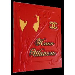 """Подарочная книга """"Коко Шанель. Жизнь, рассказанная ею самой"""""""