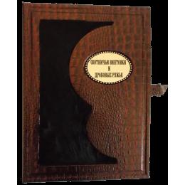 """Подарочная книга """"Охотничьи винтовки и дробовые ружья"""""""