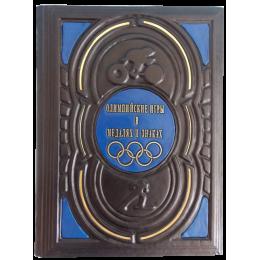 """Подарочная книга """"Олимпийские игры в медалях и знаках"""""""