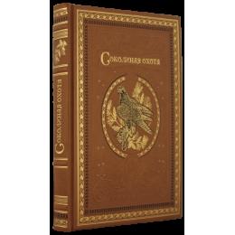 """Подарочная книга в кожаном переплете """"Соколиная охота"""""""