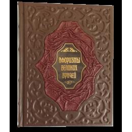 """Подарочная книга в кожаном переплёте """"Афоризмы великих врачей"""""""