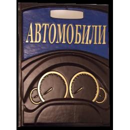"""Подарочная книга в кожаном переплёте """"Автомобили"""""""
