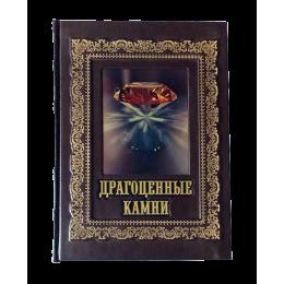 """Подарочная книга в кожаном переплёте """"Драгоценные камни"""""""