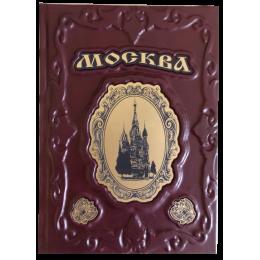 """Подарочная книга в кожаном переплёте """"Москва"""""""