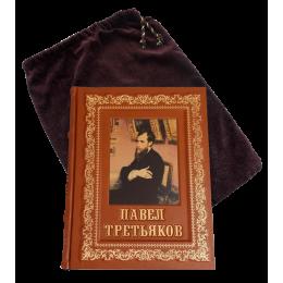 """Подарочная книга в кожаном переплёте """"П. Третьяков и его знаменитая коллекция"""""""