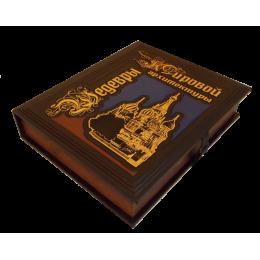 """Подарочная книга в кожаном переплёте """"Шедевры мировой архитектуры"""""""