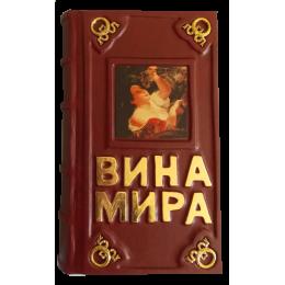 """Подарочная книга в кожаном переплёте """"Вина мира"""""""