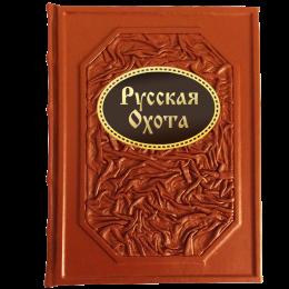 """Подарочное издание """"Русская охота"""""""