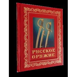 """Подарочное издание в кожаном переплёте """"Русское оружие"""""""