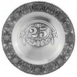 """Декоративная настенная тарелка из олова """"Двадцатипятилетие"""" d23см"""