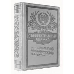 """Книга-сейф """"Сберегательная книжка"""", натуральная кожа"""